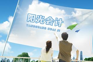 阳光会计学校-鹤壁会计培训