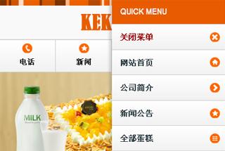 蛋糕食品手机网站制作案例